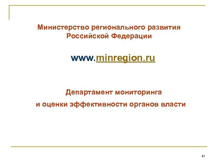Министерство регионального развития Российской Федерации www. minregion. ru Департамент мониторинга и оценки эффективности органов