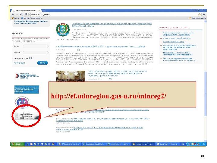 http: //ef. minregion. gas-u. ru/minreg 2/ 48