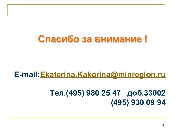 Спасибо за внимание ! E-mail: Еkaterina. Kakorina@minregion. ru Тел. (495) 980 25 47 доб.