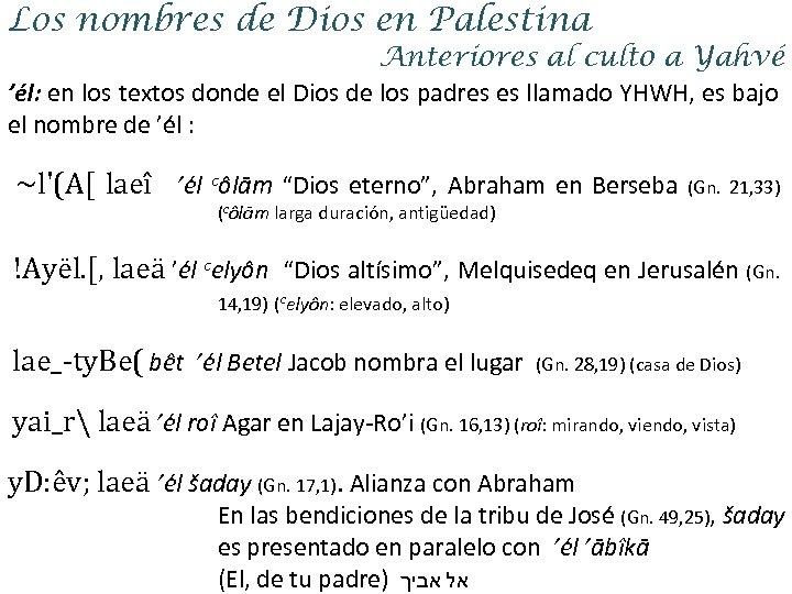 Los nombres de Dios en Palestina Anteriores al culto a Yahvé 'él: en los