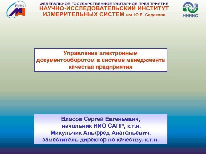 Управление электронным документооборотом в системе менеджмента качества предприятия Власов Сергей Евгеньевич, начальник НИО САПР,