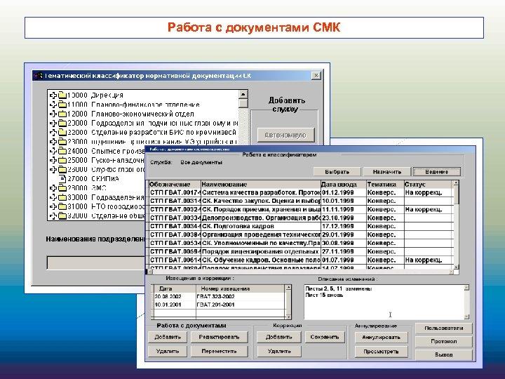 Работа с документами СМК