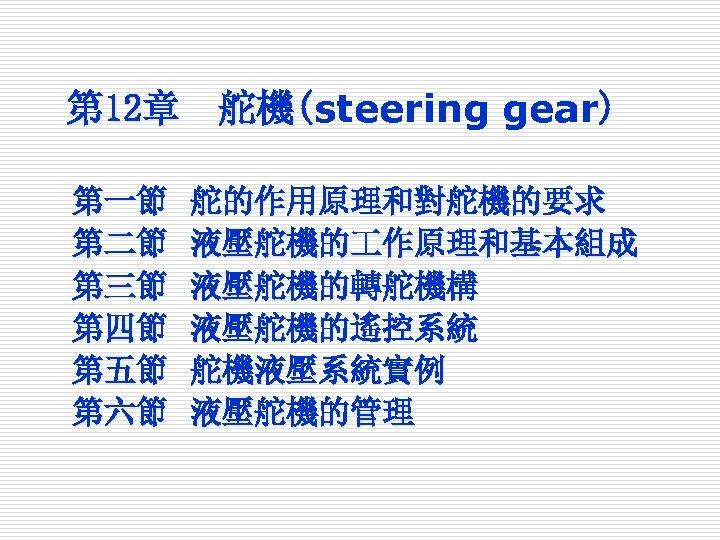 第 12章 舵機(steering gear) 第一節 第二節 第三節 第四節 第五節 第六節 舵的作用原理和對舵機的要求 液壓舵機的 作原理和基本組成 液壓舵機的轉舵機構