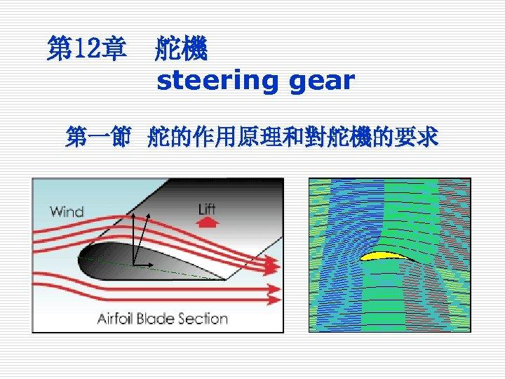 第 12章 舵機 steering gear 第一節 舵的作用原理和對舵機的要求