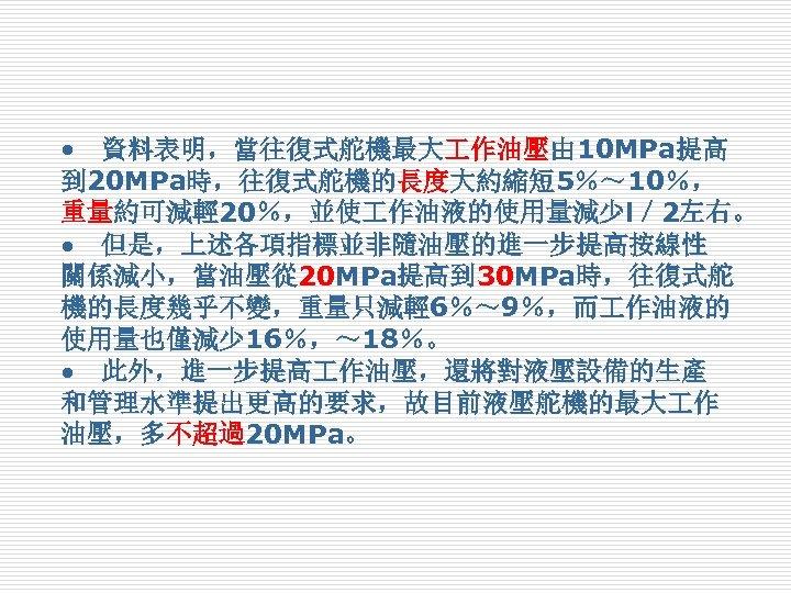 •  資料表明,當往復式舵機最大 作油壓由 10 MPa提高 到 20 MPa時,往復式舵機的長度大約縮短 5%~ 10%, 重量約可減輕 20%,並使 作油液的使用量減少l/