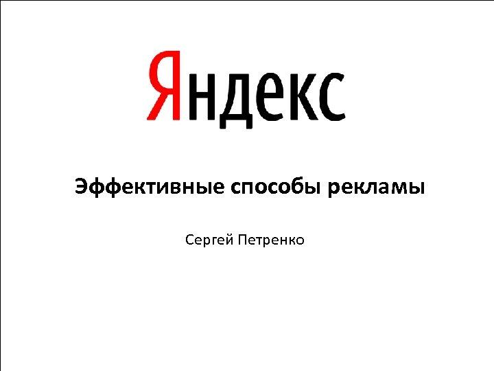 Эффективные способы рекламы Сергей Петренко
