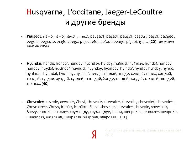Husqvarna, L'occitane, Jaeger-Le. Coultre и другие бренды - Peugeot, пежо, пэжо, пежот, пижо, peugeot,
