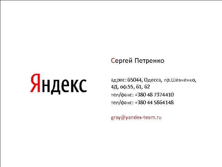 Сергей Петренко адрес: 65044, Одесса, пр. Шевченко, 4 Д, оф. 55, 61, 62 тел/факс: