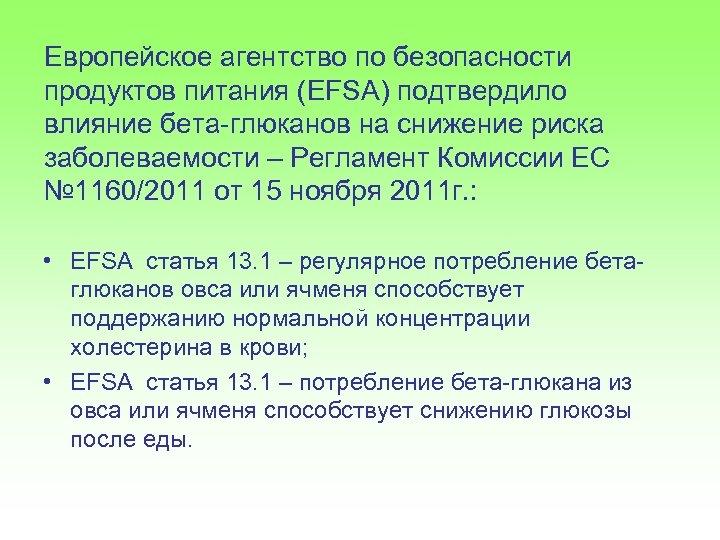Европейское агентство по безопасности продуктов питания (EFSA) подтвердило влияние бета-глюканов на снижение риска заболеваемости