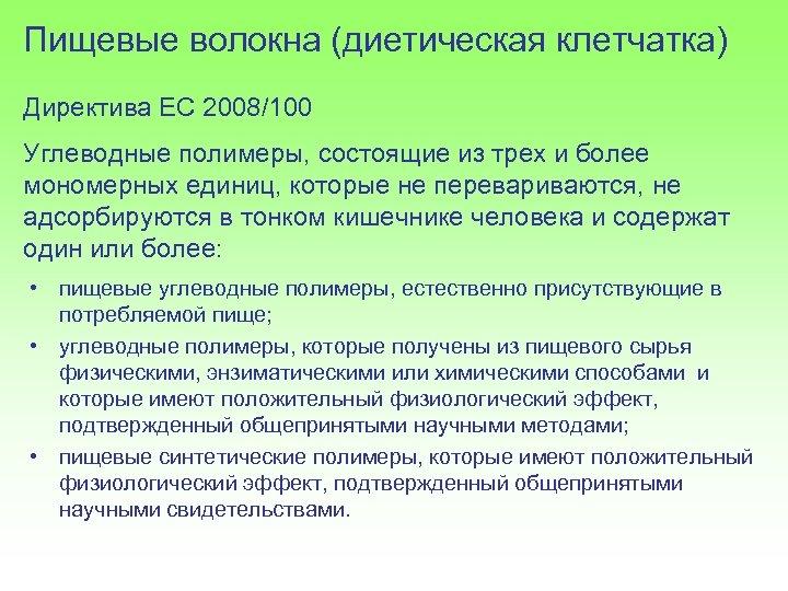 Пищевые волокна (диетическая клетчатка) Директива ЕС 2008/100 Углеводные полимеры, состоящие из трех и более