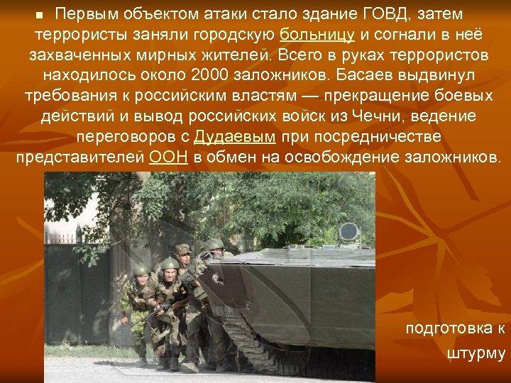 Первым объектом атаки стало здание ГОВД, затем террористы заняли городскую больницу и согнали в