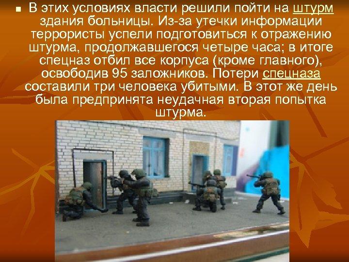 n В этих условиях власти решили пойти на штурм здания больницы. Из-за утечки информации