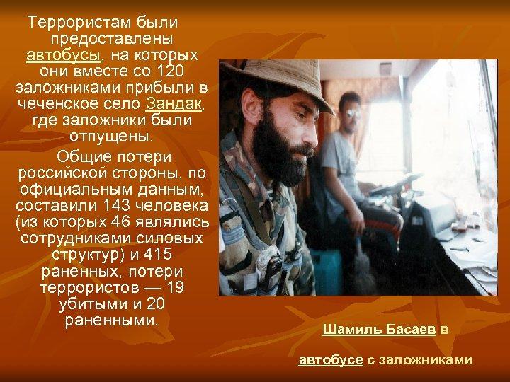 Террористам были предоставлены автобусы, на которых они вместе со 120 заложниками прибыли в чеченское