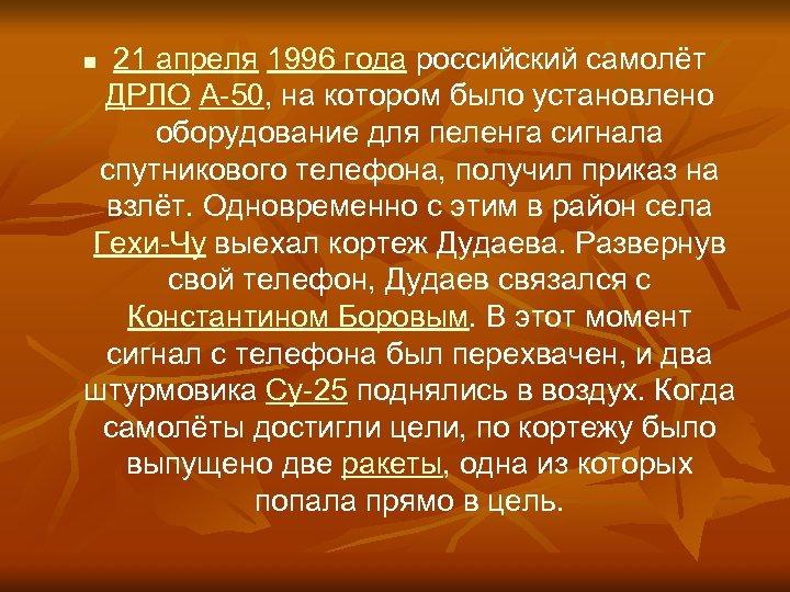 21 апреля 1996 года российский самолёт ДРЛО А-50, на котором было установлено оборудование для