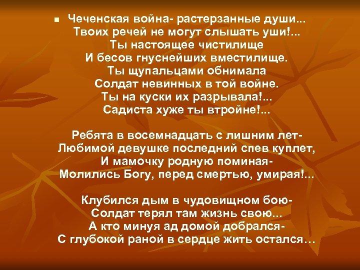 n Чеченская война- растерзанные души. . . Твоих речей не могут слышать уши!. .