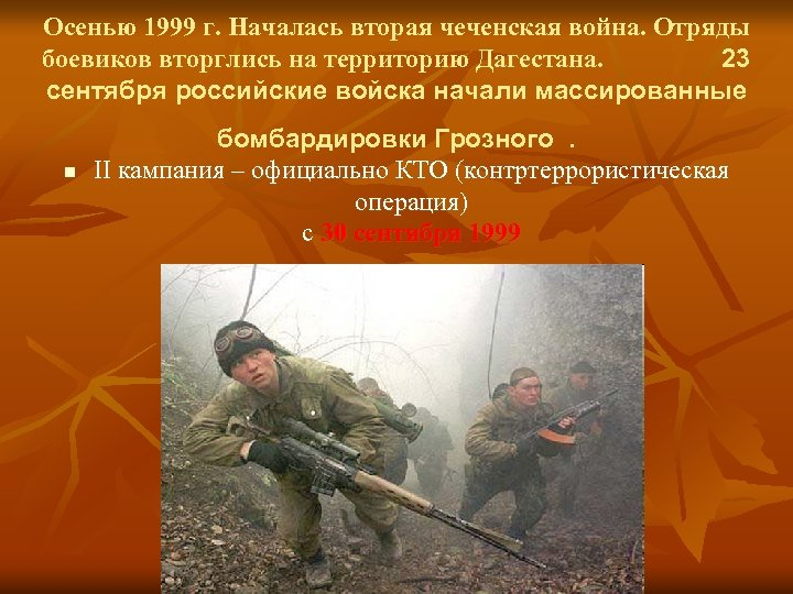 Осенью 1999 г. Началась вторая чеченская война. Отряды боевиков вторглись на территорию Дагестана. 23