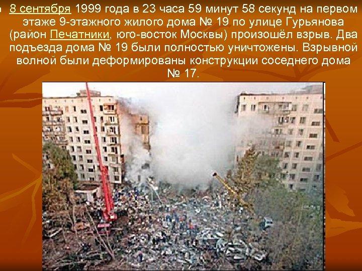 n 8 сентября 1999 года в 23 часа 59 минут 58 секунд на первом