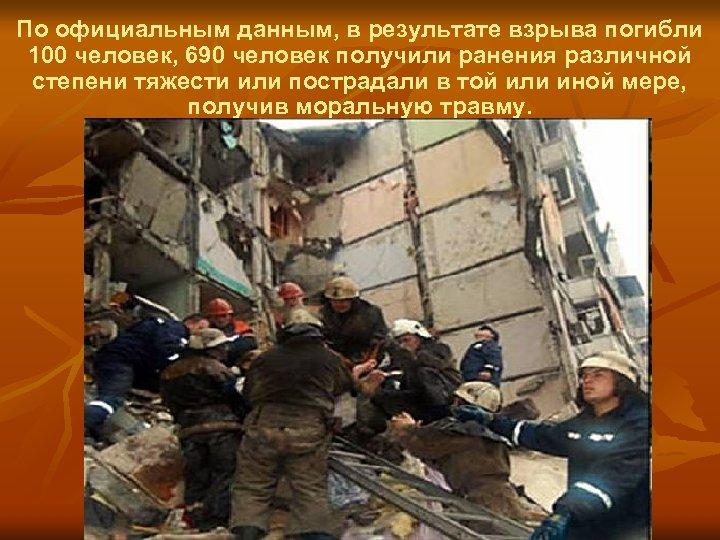 По официальным данным, в результате взрыва погибли 100 человек, 690 человек получили ранения различной