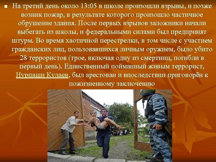 n На третий день около 13: 05 в школе произошли взрывы, и позже возник