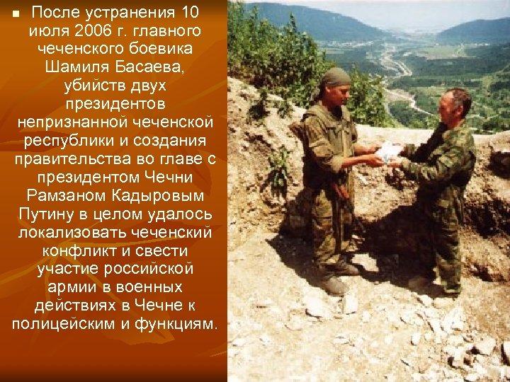 После устранения 10 июля 2006 г. главного чеченского боевика Шамиля Басаева, убийств двух президентов