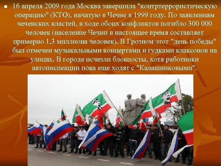 n 16 апреля 2009 года Москва завершила