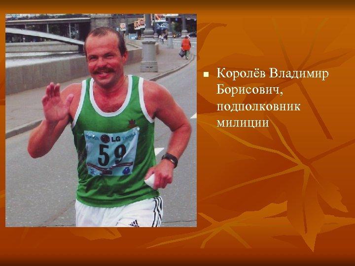n Королёв Владимир Борисович, подполковник милиции