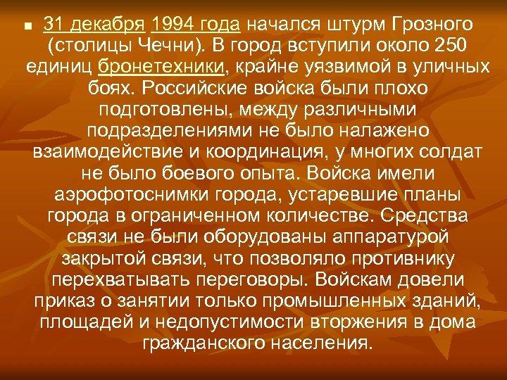 31 декабря 1994 года начался штурм Грозного (столицы Чечни). В город вступили около 250