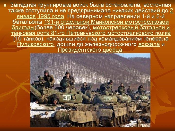 n Западная группировка войск была остановлена, восточная также отступила и не предпринимала никаких действий