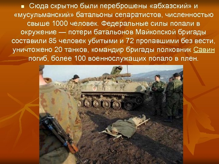 Сюда скрытно были переброшены «абхазский» и «мусульманский» батальоны сепаратистов, численностью свыше 1000 человек. Федеральные