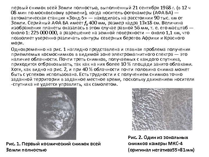 первый снимок всей Земли полностью, выполненный 21 сентября 1968 г. (в 12 ч 08