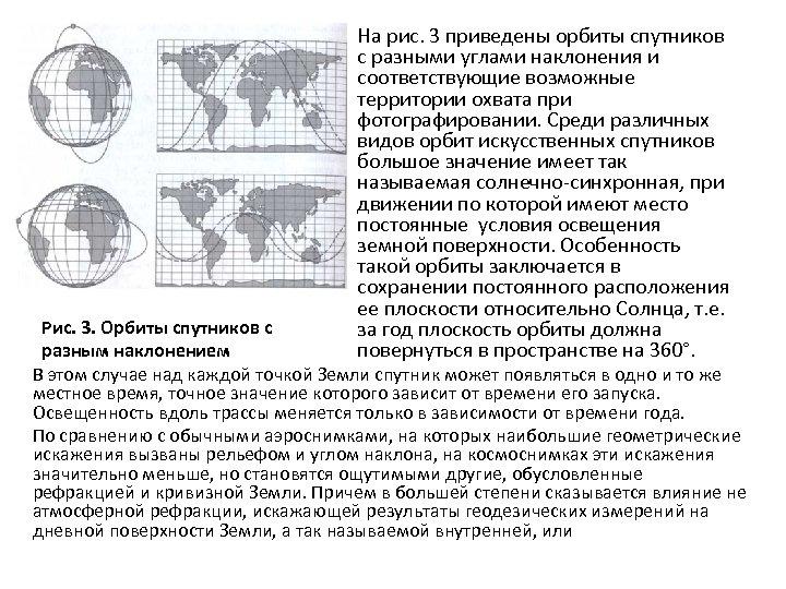 На рис. 3 приведены орбиты спутников с разными углами наклонения и соответствующие возможные территории