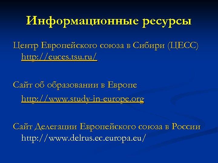 Информационные ресурсы Центр Европейского союза в Сибири (ЦЕСС) http: //euces. tsu. ru/ Сайт об