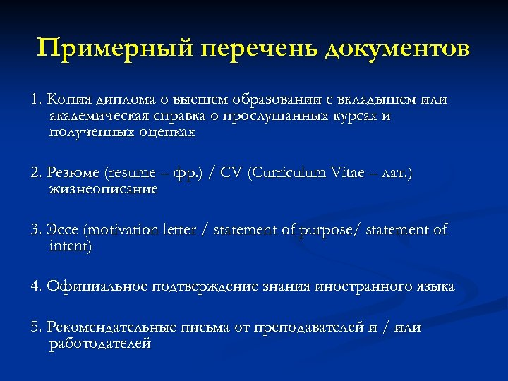 Примерный перечень документов 1. Копия диплома о высшем образовании с вкладышем или академическая справка