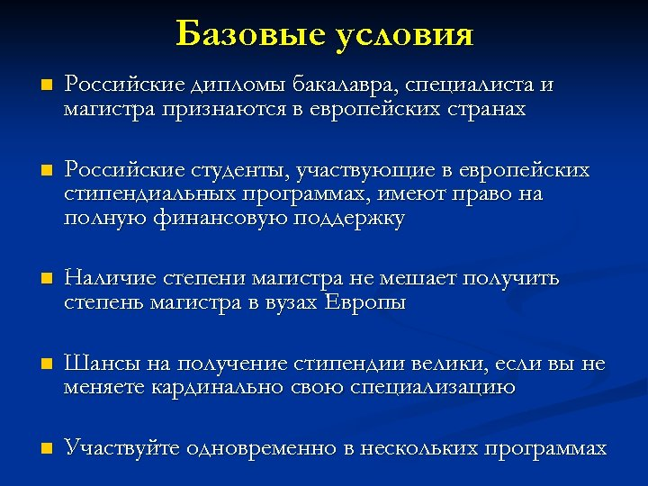 Базовые условия n Российские дипломы бакалавра, специалиста и магистра признаются в европейских странах n