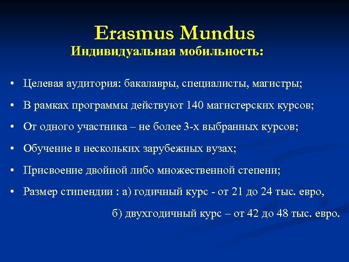 Erasmus Mundus Индивидуальная мобильность: • Целевая аудитория: бакалавры, специалисты, магистры; • В рамках программы