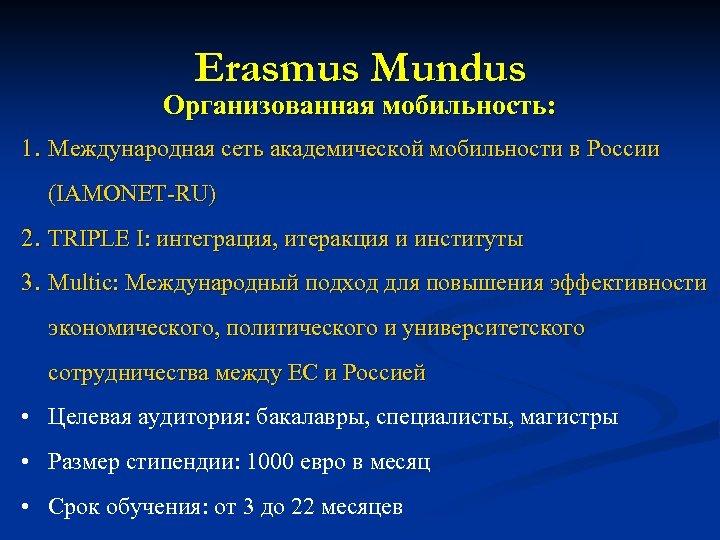 Erasmus Mundus Организованная мобильность: 1. Международная сеть академической мобильности в Росcии (IAMONET-RU) 2. TRIPLE