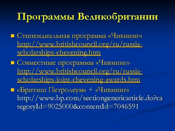 Программы Великобритании Стипендиальная программа «Чивнинг» http: //www. britishcouncil. org/ru/russiascholarships-chevening. htm n Совместные программы «Чивнинг»