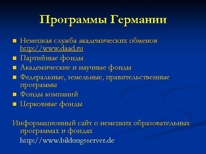 Программы Германии n n n Немецкая служба академических обменов http: //www. daad. ru Партийные