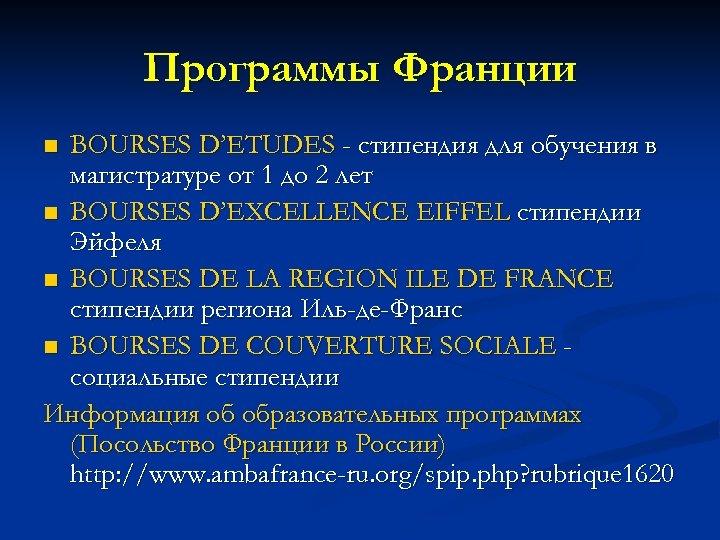 Программы Франции BOURSES D'ETUDES - стипендия для обучения в магистратуре от 1 до 2