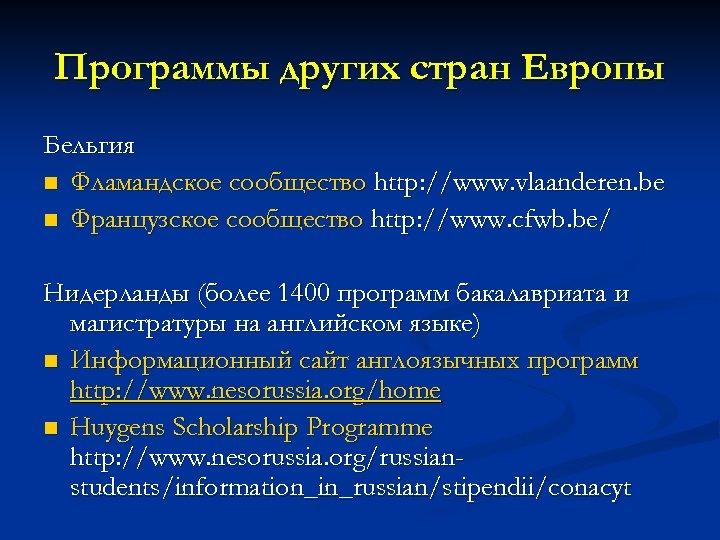 Программы других стран Европы Бельгия n Фламандское сообщество http: //www. vlaanderen. be n Французское