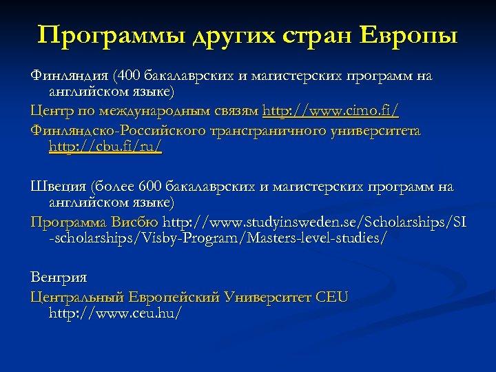 Программы других стран Европы Финляндия (400 бакалаврских и магистерских программ на английском языке) Центр