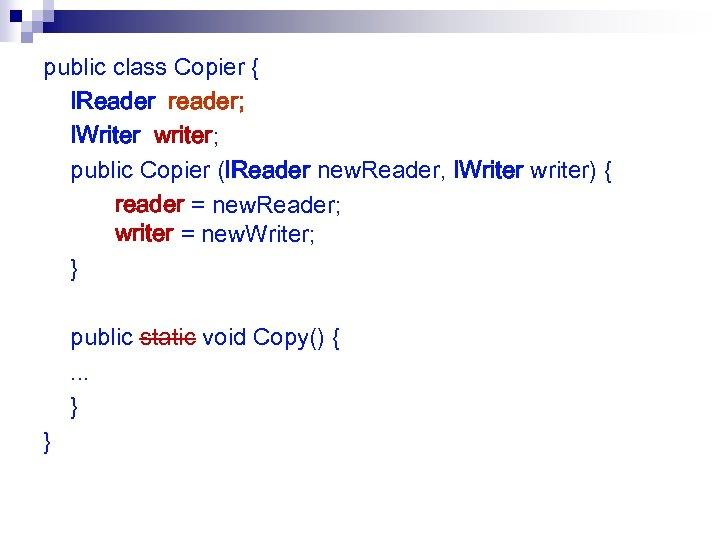 public class Copier { IReader reader; IWriter writer; public Copier (IReader new. Reader, IWriter