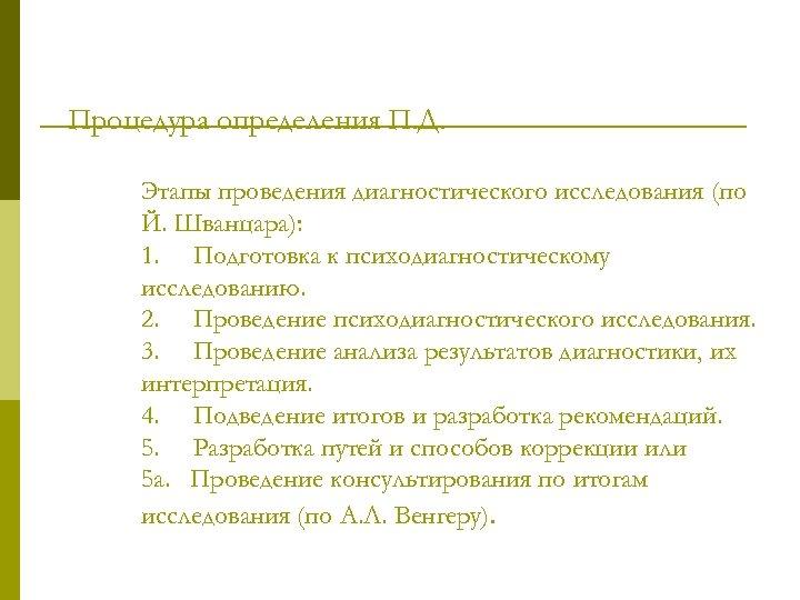 Процедура определения П. Д. Этапы проведения диагностического исследования (по Й. Шванцара): 1. Подготовка к