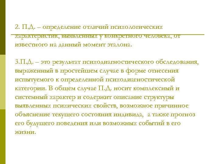 2. П. Д. – определение отличий психологических характеристик, выявленных у конкретного человека, от известного