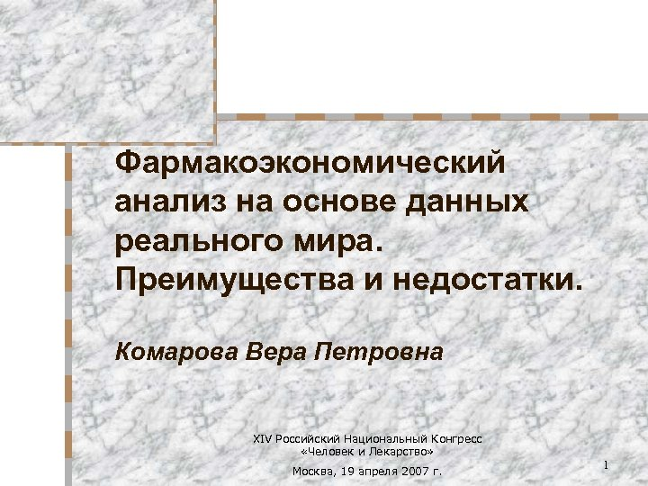 Фармакоэкономический анализ на основе данных реального мира. Преимущества и недостатки. Комарова Вера Петровна XIV