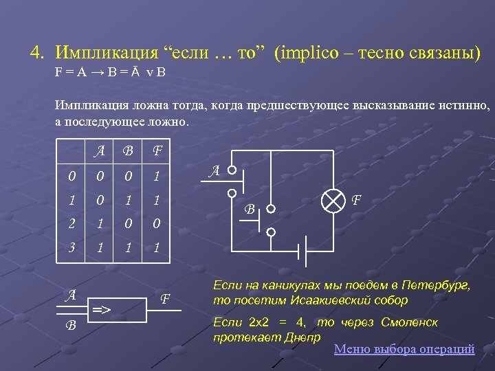 """4. Импликация """"если … то"""" (implico – тесно связаны) F = A → B"""