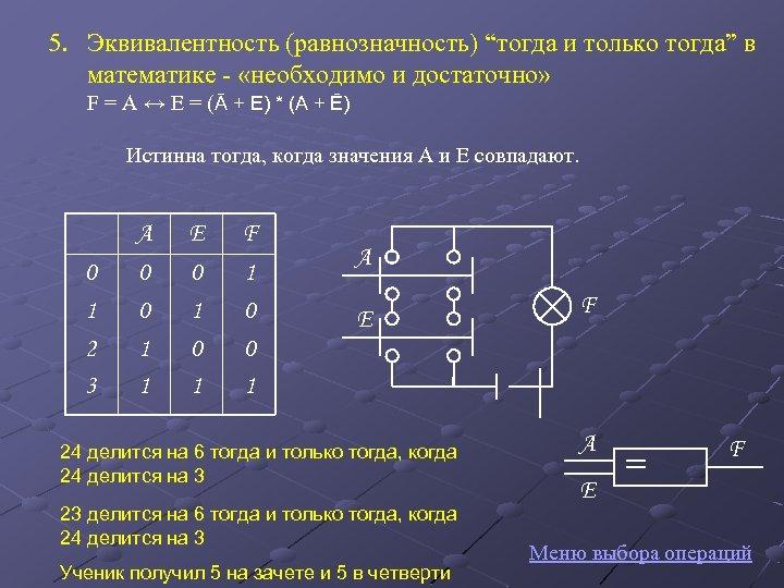 """5. Эквивалентность (равнозначность) """"тогда и только тогда"""" в математике - «необходимо и достаточно» F"""