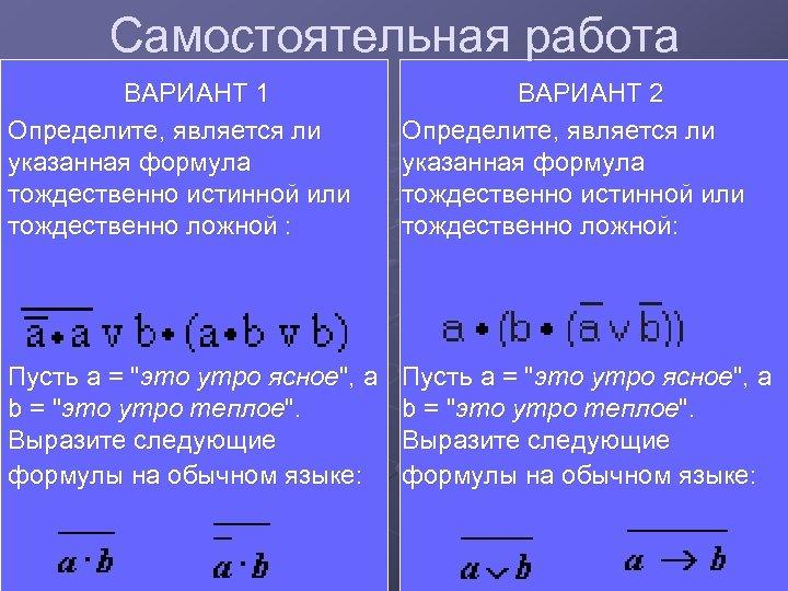 Самостоятельная работа ВАРИАНТ 1 Определите, является ли указанная формула тождественно истинной или тождественно ложной
