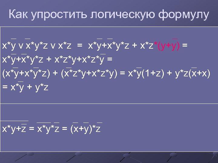 Как упростить логическую формулу x*y v x*y*z v x*z = x*y+x*y*z + x*z*(y+y) =