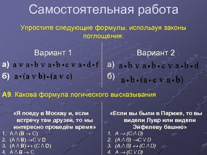Самостоятельная работа Упростите следующие формулы, используя законы поглощения: Вариант 1 а) б) Вариант 2